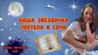 Алина Загитова LIVE 1 Сочи кольцо и звезда