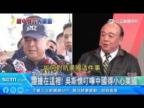 給解放軍下指導棋?退將吳斯懷叮嚀中國:小心美國|三立新聞台