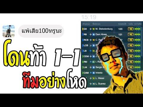 โดนท้า 1-1 แถมเรียกพวกมารุมยับ ฟูลทีม+8เลยหรอ!! [FIFA Online 3]