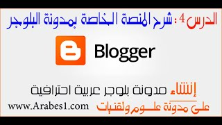 دورة احتراف البلوجر   الدرس 4 : شرح المنصة الخاصة بمدونة البلوجر blogger