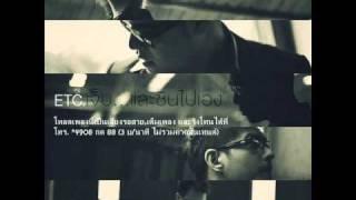 [New single2] ETC - เจ็บ...และชินไปเอง