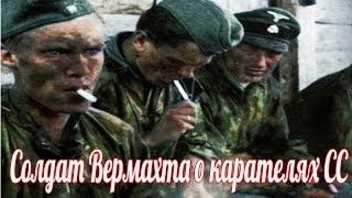 солдат Вермахта о карателях войск СС Дирлевангера . рассказ немецких ветеранов  Франца и Гельмута