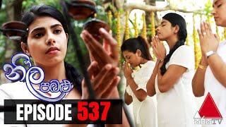 Neela Pabalu - Episode 537   22nd July 2020   Sirasa TV Thumbnail
