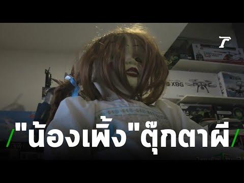 บุกพิสูจน์ตุ๊กตาผีสิงจริงหรือหลอก?   16-07-62   ข่าวเช้าไทยรัฐวันหยุด