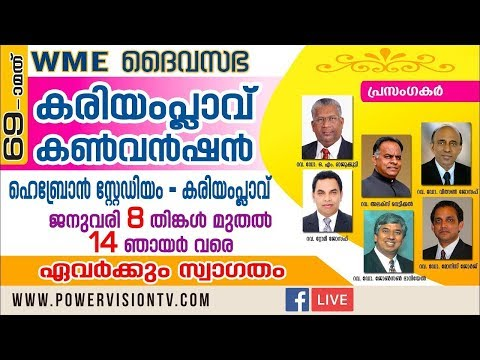 69 th WME Church Of God ,Kariamplave General Convention 2018| 13.01.2018