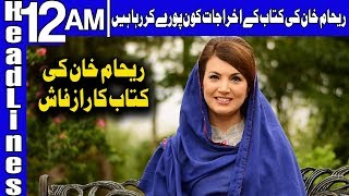 Reham Khan Ki Kitab Kay Akhrajat Kon Puray Kar Raha Hai - Headlines 12 AM - 6 June 2018 | Dunya News