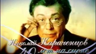 Николай Караченцов. 40 лет на сцене. 2008 г.