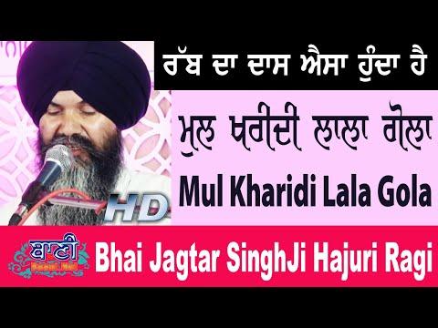 Mul-Kharidi-Lala-Gola-Bhai-Jagtar-Singhji-Sri-Harmandir-Sahib-Panipa