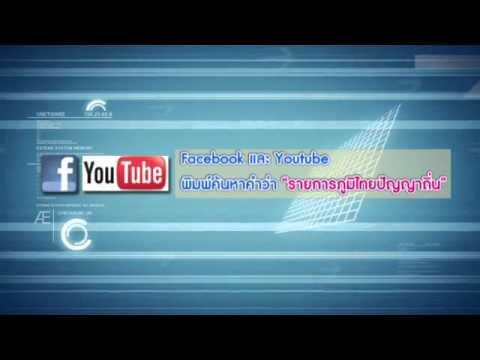 รายการวิทยุ ภูมิไทยปัญญาถิ่น 10-06-58
