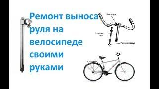 ремонт выноса руля на велосипеде своими руками