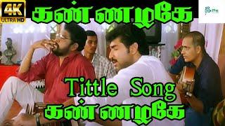 Kannazhage Kannazhage ||கண்ணழகேகண்ணழகே || Hariharan || Love Melody H D Song