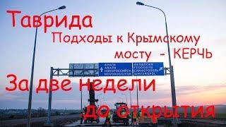"""Трасса """"Таврида"""" Подходы к Крымскому мосту , Керчь , за две недели до открытия 24,04,2018"""