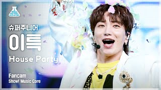 [예능연구소] 슈퍼주니어 이특 직캠 'House Party' (SUPER JUNIOR LEETEUK FanCam) @Show!MusicCore MBC210327방송