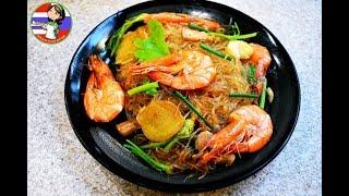 жарить креветки и фунчозу กุ้งอบวุ้นเส้น Casseroled shrimps with glass noodles