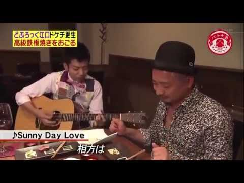 Sunny Day Love (Sun'nin Day Love)