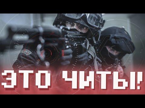 видео: cs:go - ЭТО ЧИТЫ ! (cs go МОНТАЖ)