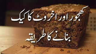 How To Make 🍰 Eggless Date And Walnut Cake کھجور اور اخروٹ کا کیک Dates And Walnut Cake Recipe