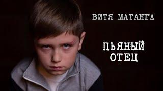 Витя Матанга - Пьяный отец