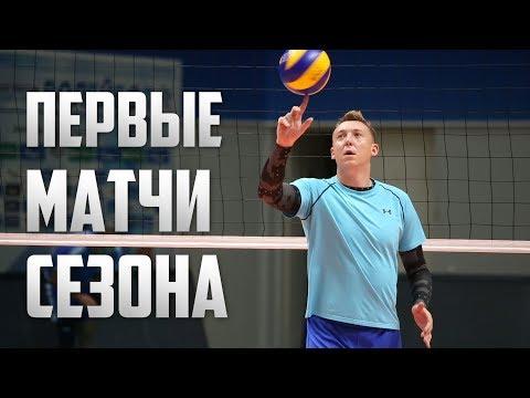 Первые матчи сезона в Казани! Превью к Кубку России