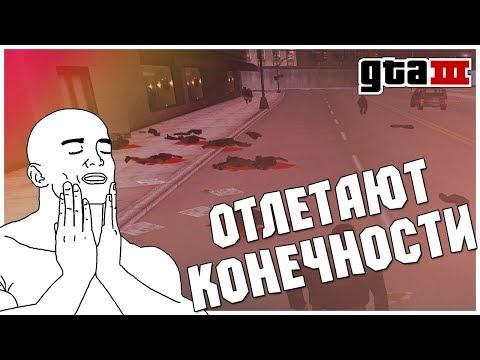 ЧТО БУДЕТ ЕСЛИ ВВЕСТИ ВСЕ ЧИТ-КОДЫ В GTA 3? (GTA III)