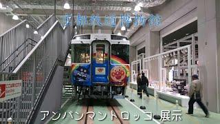 京都鉄道博物館 瀬戸大橋アンパンマントロッコ列車 展示