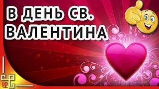 14 февраля ❤️ Красивое поздравление с днем влюбленных ❤️ Музыкальная открытка