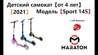 【Детский самокат от 3лет】Maraton SPORT 145 + LED-фонарик, Обзор