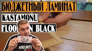 Лучший ламинат за свои деньги Kastamonu Floorpan Black