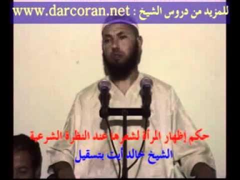 Download حكم إظهار المرأة لشعرها عند النظرة الشرعية الشيخ خالد أيت بتسقيل