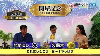 【関屋記念2019予想】秋のGI戦線にもつながる、見逃せない一戦!