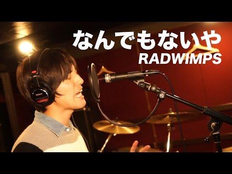なんでもないや/RADWIMPS(映画君の名は。) 【Cover】