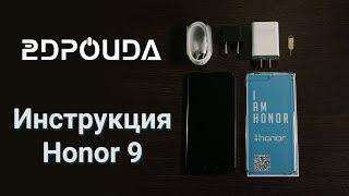 Инструкция Honor 9   2DROIDA