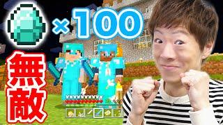 【マインクラフト】Part48 - ダイヤ100個集めてフル装備+エンチャントで無敵になる!【セイキン&ポン】 thumbnail