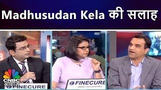 Madhusudan Kela की सलाह | CNBC Awaaz