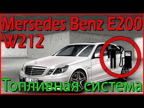 Mercedes Benz W212 W204. Топливная система. Модернизация фильтрации топлива.