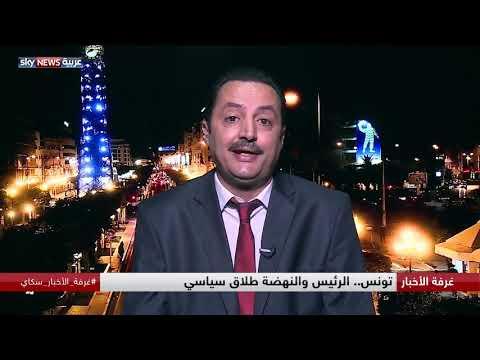 تونس.. الرئيس والنهضة طلاق سياسي  - نشر قبل 12 ساعة