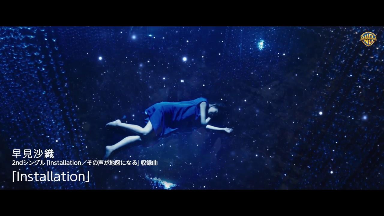 早見沙織 installation musicvideo short ver youtube