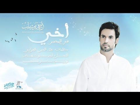 Akhi Fel Maseer - Ahmad Bo Shehab | أخي في المصير - أحمد بو شهاب