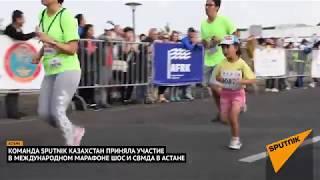 Международный марафон ШОС-2017 в Астане