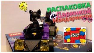 Распаковка конструктора LEGO|SUPER HEROES|Batman vs Catwoman