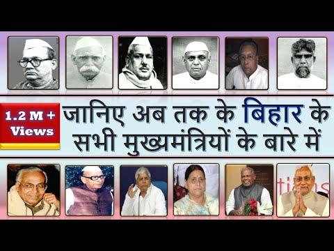 List of all Chief Ministers of Bihar (1946 - 2020)    बिहार के सभी मुख्यमंत्रियों की सूची   Bihar CM