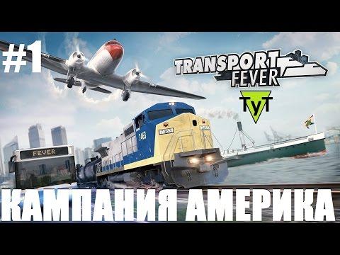 Transport Fever [PC] Америка #1 Железная дорога на Диком Западе