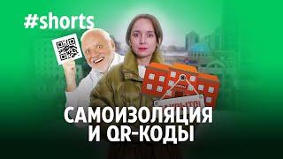 Самоизоляция и QR-коды в Свердловской области #Shorts