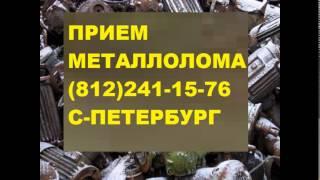 Прием металлолома спб(Принимаем лом черных и цветных металлов в СПб.Прием лома.Покупаем лом цветных и черных металлов в Санкт-Пет..., 2016-03-15T23:13:15.000Z)