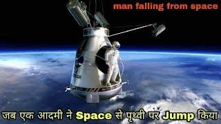 जब एक आदमी ने space से पृथ्वी पर jump लगाया तो क्या हुवा?? man falling from space //home rocket//