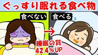 寝れない時 眠れない時がある人は見て!睡眠の質を上げる食べ物2選!夜の寝付きが悪いを解消【深く眠る方法 対処法 熟睡】