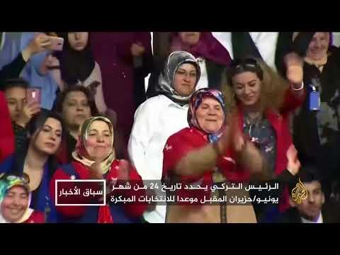 تركيا.. موعد قريب مع انتخابات رئاسية وبرلمانية مبكرة  - نشر قبل 3 ساعة