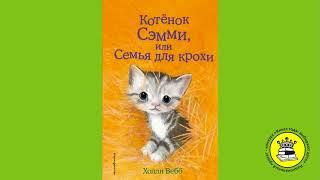 ГОЛОС КНИГИ. Токарева Арина, 7 лет. Книга:Котенок Сэмми или семья для крохи. Вебб Х.