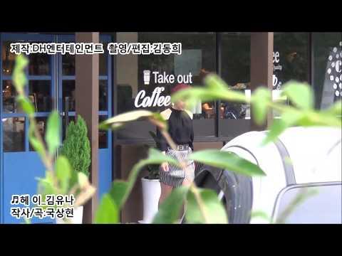 [Music Video] 김유나_헤이