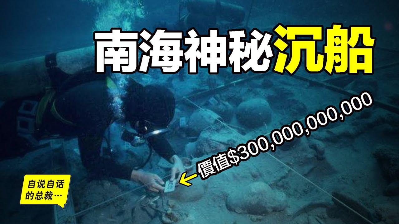中國南海發現神秘沉船,船身800年不腐,價值3000億美金,將要如何打撈?|自說自話的總裁